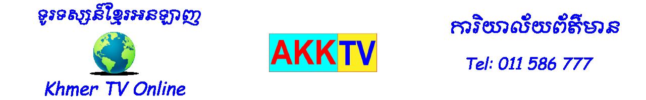 AKKTV